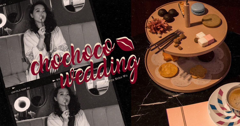 |廢物人妻 |Chochoco 浪漫夢幻法式手工餅/人氣新款韓式風格禮盒「時刻」系列介紹 /超可愛頂級頭等艙 VIP 喜餅試吃室